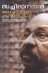 Thumbnail image of Book Malayalathinde Priya Kavithakal