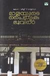 Thumbnail image of Book മാളയുടെ പൈതൃകഭൂവില്