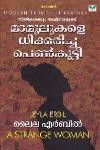 Thumbnail image of Book മാമൂലുകളെ ധിക്കരിച്ച പെൺകുട്ടി
