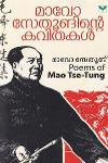 Thumbnail image of Book Mao Tse Tunginte Kavithakal