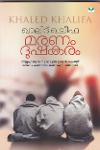 Thumbnail image of Book Maranam Dushkaram