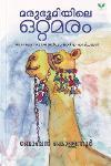 Thumbnail image of Book മരുഭൂമിയിലെ ഒറ്റമരം