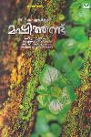 Thumbnail image of Book Mashithandu