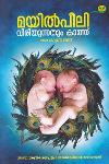 Mayilpeeli Viriyunnathum Kathu