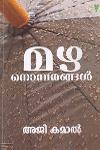 Thumbnail image of Book മഴനൊമ്പരങ്ങള്
