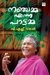 Thumbnail image of Book നഞ്ചമ്മ എന്ന പാട്ടമ്മ