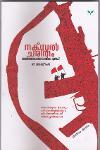 Thumbnail image of Book Naxal Charithram Atiyantharavasthakku Munpu Part 1