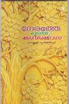 Thumbnail image of Book Nerathe Pootha Kanikkonna