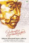 Thumbnail image of Book നെരൂദയുടെ ഓര്മ്മക്കുറിപ്പുകള്