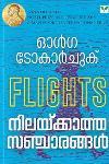 Thumbnail image of Book നിലയ്ക്കാത്ത സഞ്ചാരങ്ങള്