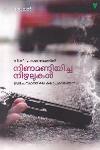 Thumbnail image of Book Ninamaniyicha Nizhalukal
