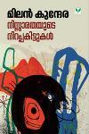 Thumbnail image of Book Nissarathayute Nirappakittukal