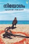 Thumbnail image of Book നിയോഗം