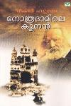 Thumbnail image of Book നോത്രദാമിലെ കൂനന്