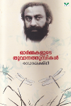 Thumbnail image of Book Ormakalude Thoovanathumbikal