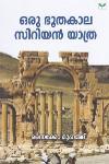 Thumbnail image of Book ഒരു ഭൂതകാല സിറിയന് യാത്ര