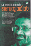 Thumbnail image of Book ഒറ്റമരത്തണല്