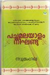 Thumbnail image of Book Pachamalayalam Nighandu