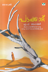 Thumbnail image of Book Padakkattu