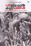 Thumbnail image of Book പാളിപ്പോയ കലാപങ്ങള്