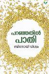 Thumbnail image of Book Paranjathil Pathi