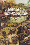 Thumbnail image of Book പരേതരുടെ തെരുക്കൂത്ത്