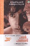 Thumbnail image of Book പഥേര് പാഞ്ചാലി