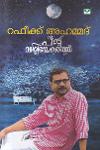 Thumbnail image of Book പാട്ടു വഴിയോരത്ത്