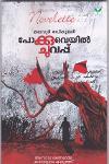 Thumbnail image of Book Pokkuveyil Chuvappu