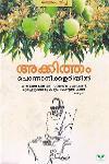 Thumbnail image of Book പൊന്നാനിക്കളരിയില് - അക്കിത്തം