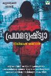 Thumbnail image of Book പ്രഥമദൃഷ്ട്യാ