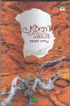 Thumbnail image of Book Prakrithi Prathibhasangal