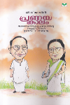 Thumbnail image of Book Pranayakaalam