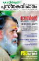 Thumbnail image of Book Green Books Pusthaka Vicharam Aug 2013