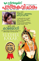 Thumbnail image of Book Green Books Pusthaka Vicharam Oct 2013