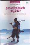 Thumbnail image of Book റോബിന്സണ് ക്രൂസോ