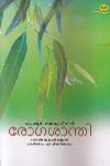 Thumbnail image of Book Rogasanthi