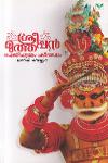 Sree Muthappan Aithihyavum Charithravum