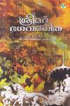 Thumbnail image of Book Srimad Bhagavathgeetha