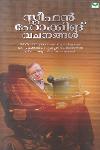 Thumbnail image of Book സ്റ്റീഫൻ ഹോക്കിങ് വചനങ്ങൾ