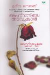 Thumbnail image of Book Tehranile Thadavukari
