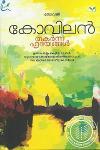 Thumbnail image of Book തകര്ന്ന ഹൃദയങ്ങള്
