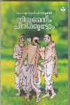 Thumbnail image of Book Thirumeneem Chirikoottom