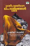 Thumbnail image of Book ട്യൂണിഷ്യയിലെ പെണ്ണുങ്ങൾ
