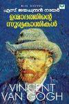 Thumbnail image of Book ഉന്മാദത്തിന്റെ സൂര്യകാന്തികൾ