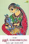 Thumbnail image of Book ഉണ്ണീ സരോജനേത്രാ