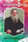 Thumbnail image of Book ഉത്കൃഷ്ട കഥകള്