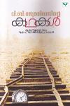 Thumbnail image of Book V B Jyothirajinte Kathakal