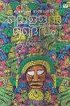 Thumbnail image of Book Vellan Daivam