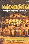 Thumbnail image of Book Velutha Rathriyum Kathakalum - Fyodor Dostoyevsky